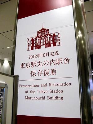 東京駅丸の内駅舎保存復原完成のポスター