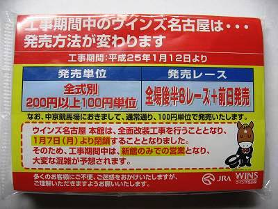WINS名古屋 発売方法変更告知のティッシュ