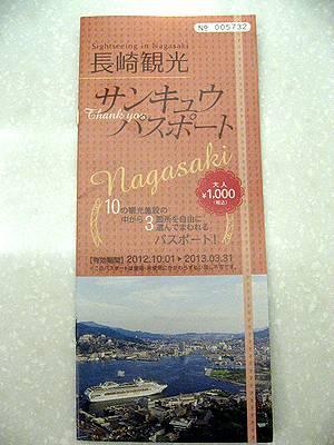 平成24年度 長崎観光サンキュウパスポート