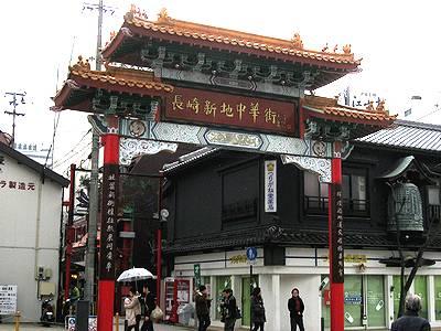 新地中華街入口のアーチ