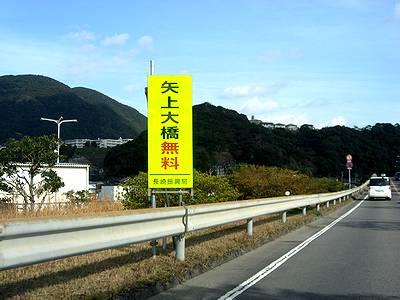 矢上大橋無料開放の看板
