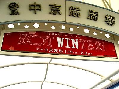 中京競馬場入口 HOT WINTER!の看板
