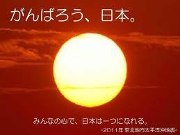 復興支援ポスター がんばろう、日本。
