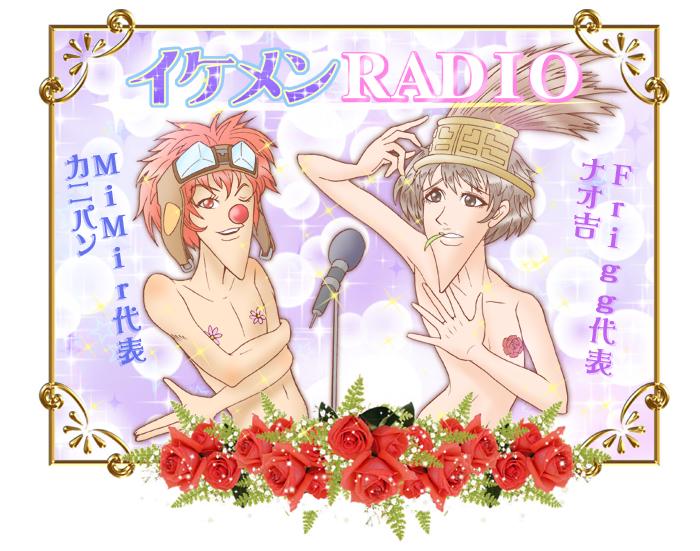 イケメンラジオ