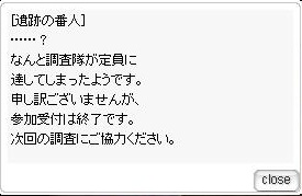 screen古代遺跡探検隊004