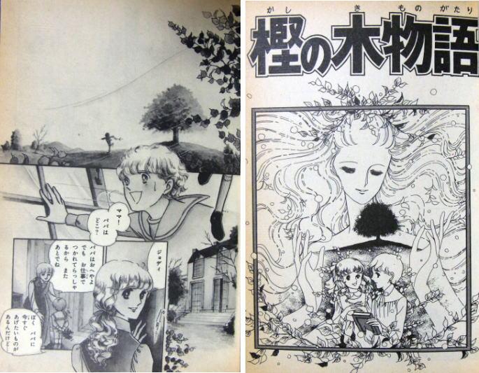 樫の木物語02