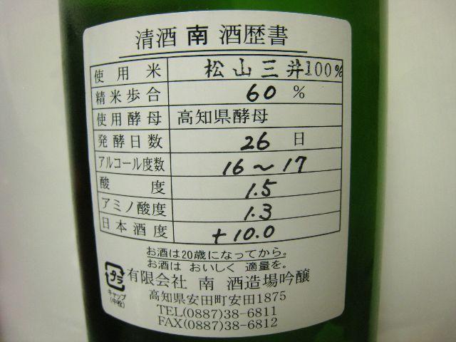 南 特別本醸造