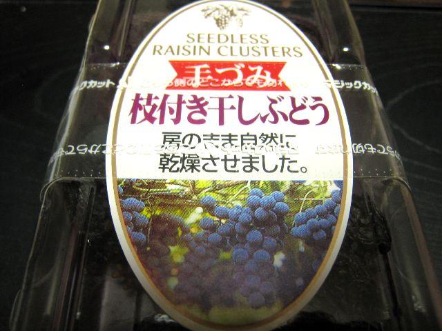 干しブドウ