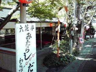 2012_09_27_京都_21