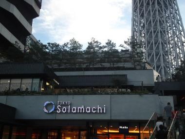 soramachi-3.jpg