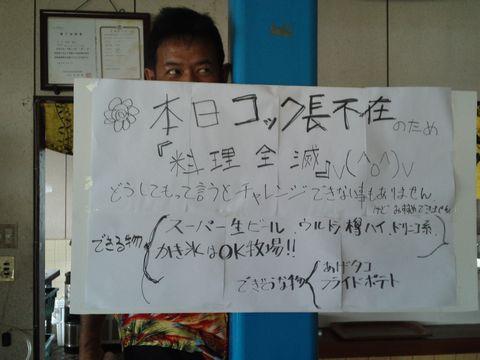 PAP_0544kakigori.jpg