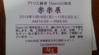 2013_1110_142309-DCIM0456.jpg