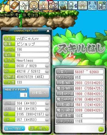 Maple120731_020847.jpg