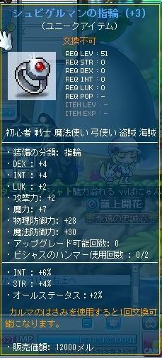 Maple120827_132410.jpg