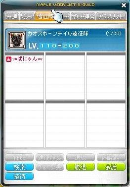 Maple120830_041433.jpg