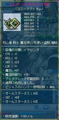 Maple120831_181320.jpg