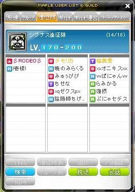 Maple121104_213318.jpg