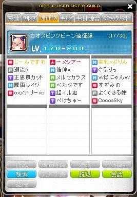 Maple121104_230245.jpg