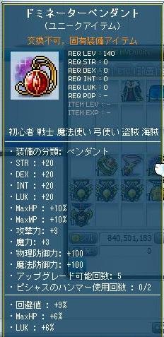 Maple121112_023726.jpg