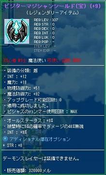 Maple121209_044220.jpg