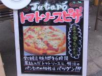 ピザ看板2