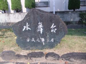 水舞台石碑