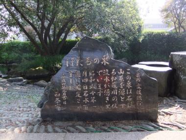 ほたるの泉の石碑