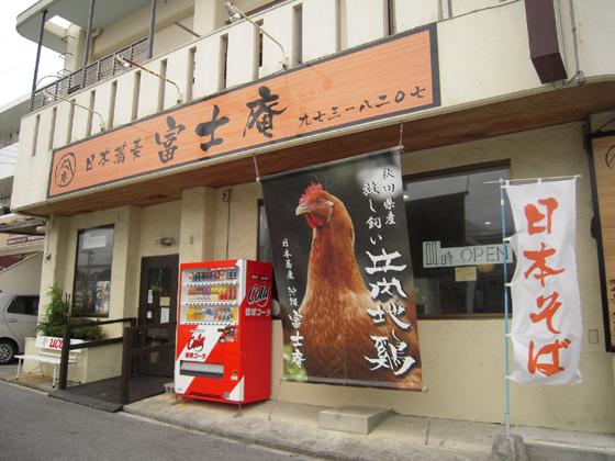 日本蕎麦 富士庵