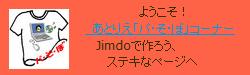 Jimdo2バナー_250-75.png