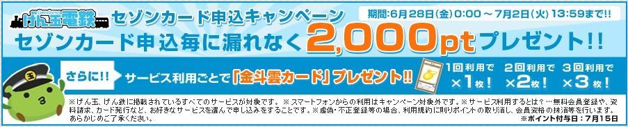 げん鉄キャンペーン