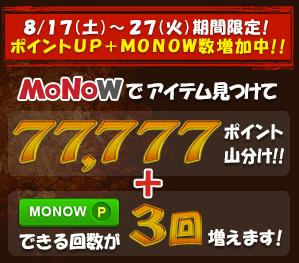 MONOWバナー