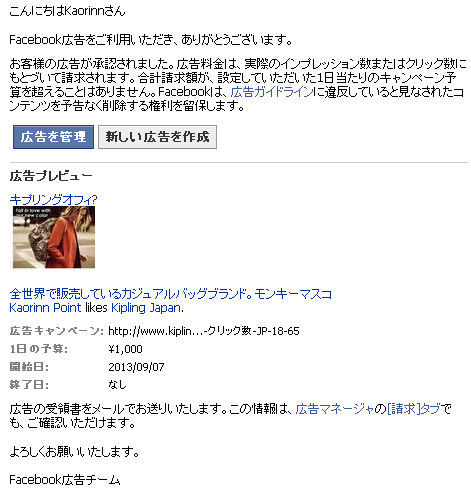 facebookメール