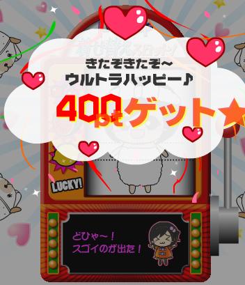アキスロ400pt