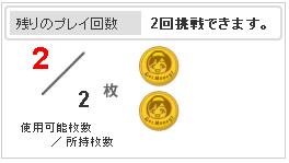 コイン2個