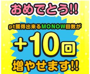 MONOW10回