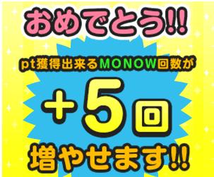 MONOW5回