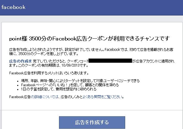 facebook_201309100547476fd.png