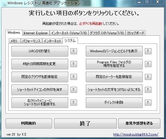 Windowsレジストリ高速化アプリケーション