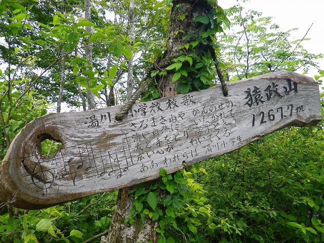 sarumasayume2012.06.23 108