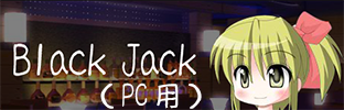 BlackJack(PC用)ロゴ