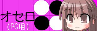 オセロ(PC用)