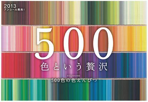 500color pencil