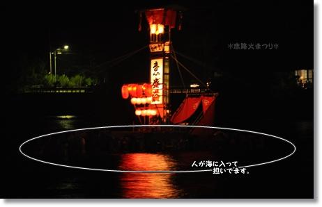 恋路火まつり 070