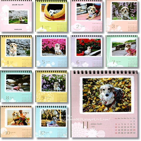 カレンダー2013 12-2