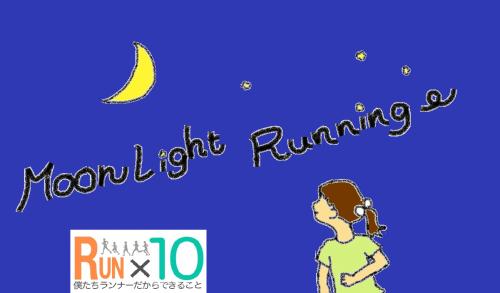 Moonlight Running