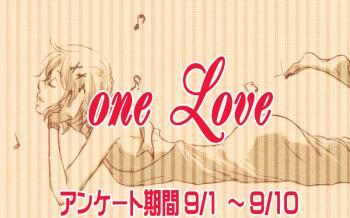 one Love アンケート告知画像