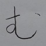 むむー11