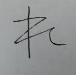 れー111