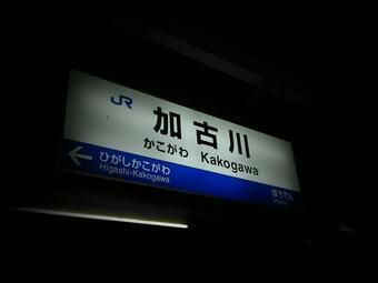 加古川駅の駅名標