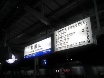 和歌山駅の駅名標